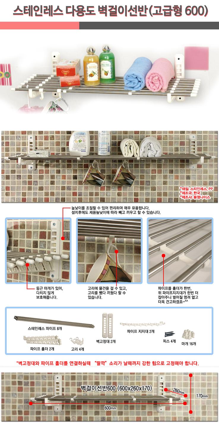 스테인레스 다용도 벽걸이선반(고급형 600) - 구멍가게, 8,800원, 생활잡화, 후크