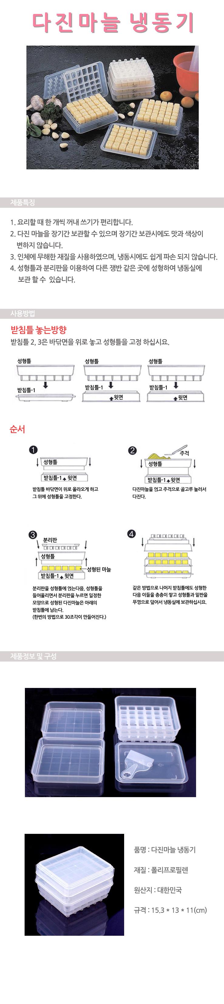 다진마늘 냉동기 2p - 구멍가게, 9,900원, 밀폐/보관용기, 양념통/오일통